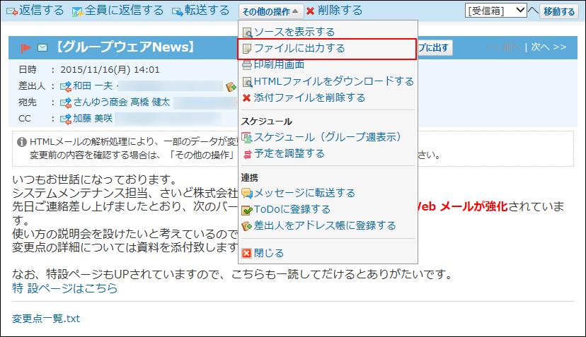 プレビュー非表示でファイルに出力する操作リンクが赤枠で囲まれた画像