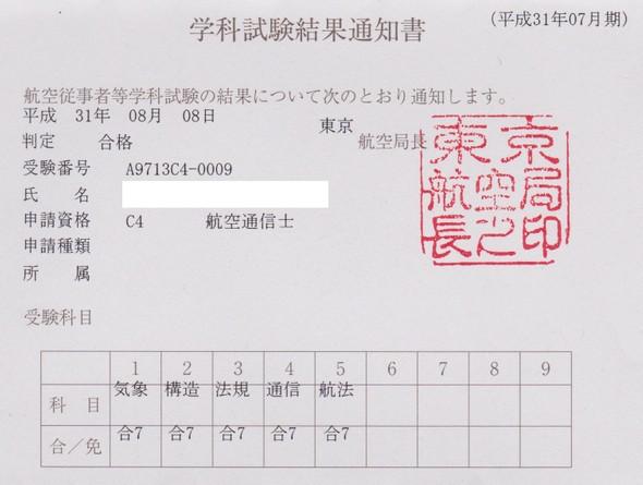 学科試験結果通知書
