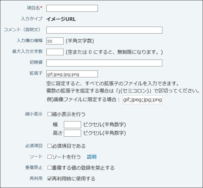イメージURLの設定画面例