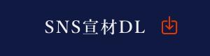 SNS宣材DL