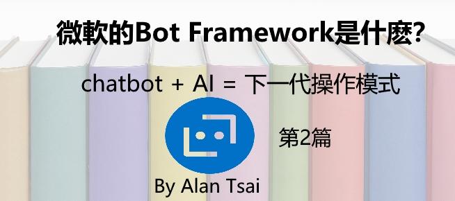 [chatbot + AI = 下一代操作模式][01]開篇 - 爲什麽應該學.jpg