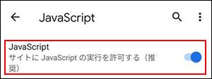 Javascriptの設定画面の画像