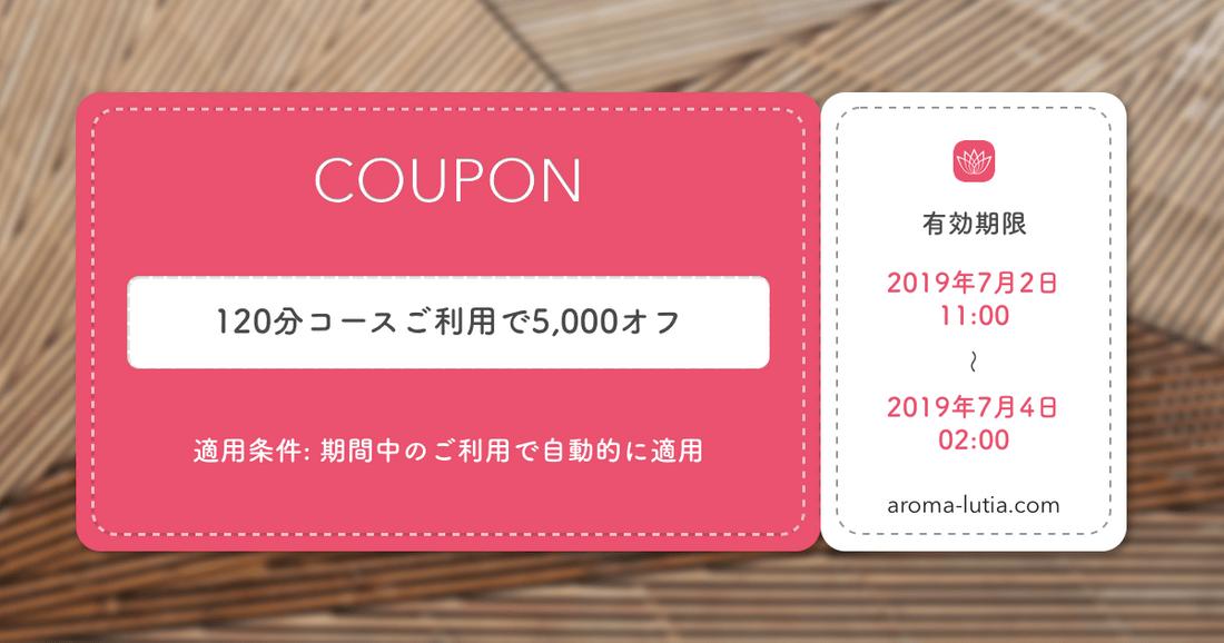 期間限定 120分コース 5,000円引きキャンペーン