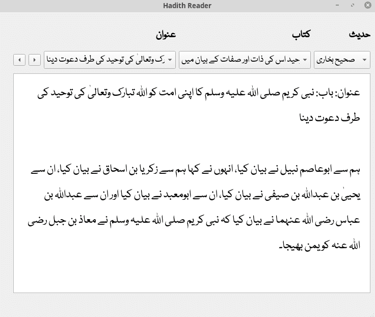 Islam Companion Desktop Reader