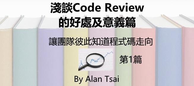[01]淺談Code Review的好處及意義篇 - 讓團隊彼此知道程式碼走向.jpg