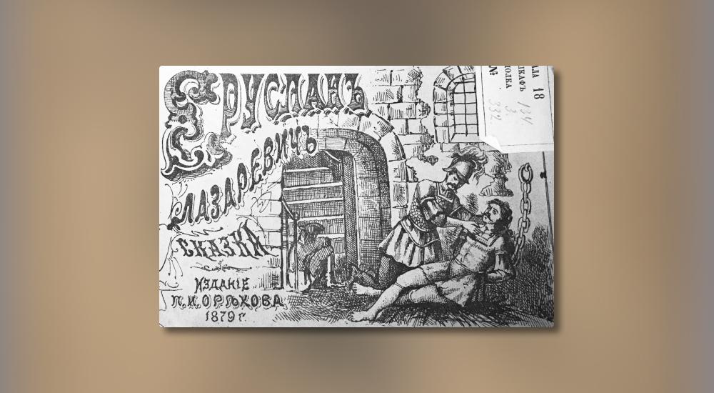 Во второй половине XIX века у широкой публики были популярны лубочные издания — рассказы, сказки, смешные истории, былины с большим количеством картинок. На фото фрагмент обложки книги о популярном тогда фольклорном герое витязе Еруслане Лазаревиче