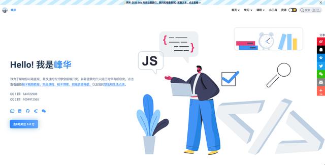 Fenghua Frontend Developer