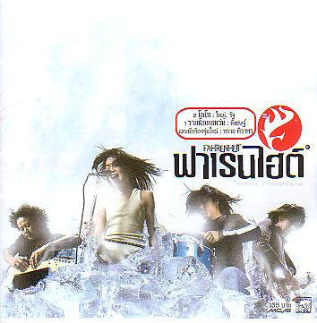 """Nummer 1 der thailändischen Charts ist eine Band namens """"Fahrenheit"""". Zumindest denke ich, dass das der Name ist, denn das Symbol ist ein als Flamme stilisiertes F und Fahrenheit steht als einziges englisches Wort auf der CD. Ansonsten sind die Bandmembers (yeah, Fachenglisch) in Eis eingefroren. Sehr stylisch, schon dafür haben sie den ersten Platz verdient. Man stelle sich eine Mischung aus """"Ich wäre gerne eine Korn-Band""""-Gehabe mit leichtem weiblichen Gesang vor. Wobei das Korn-Getue nur manchmal durchkommt. Sonst klingts nach Puschelpop. (Nein, kein Schreibfehler. Hab zweimal nachgesehen). Soweit ich mich erinnere, entspricht die Stimme in etwa der einer Freundin einer Freundin, die """"früher"""" in der wohl geilsten regional erfolgreichen Band sang (und die soweit ich mich erinnere die geilste Breakline eines Songs singen konnte.). Wobei sie manchmal auch wie die Sängerin von Mana klingt. Naja.  Jedenfalls klingt """"Ich wäre gerne eine Korn-Band""""-Musik mit thailändischem Gesang überaus nett. Im Sinne von """"oh. nett. kann man (häh? muahahaha, was war denn das? jedenfalls sagte ich gerade) hören. hmm. klingt nett. (muahahahaha, tschampschah, muahahahaha. was das wohl hei?t)"""".   Jedenfalls lohnt es sich für diese Band, einen etwas dickeren Bassisten zu haben. Ich kenne da noch ein paar Bands mit dickem Bassisten die erfolgreich sind (ähm, waren. leider).   Nummer 6 der internationalen Charts in Thailand ist übrigens """"Die Skorpions"""". So. Jetzt dürfen wir alle mal 5 Minuten herzlich lachen.  PS: Hmm. Klang nur die ersten 10 Minuten wie Korn. Danach ist es nur noch Puschelpop (nein, donnerwetter, das _ist_ kein Schreibfehler).  PPS: Tschamptschah hei?t übrigens Bahnsteig. Ich hab das nachgeschlagen. Sehr romantisch."""