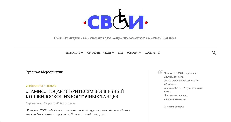 Сайт Качканарского общества инвалидов