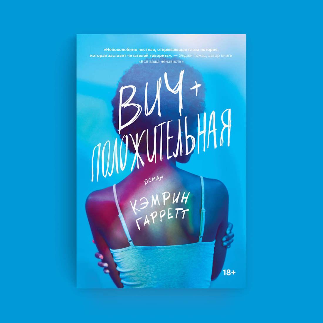 Обложка книги «ВИЧ-положительная»