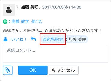 宛先指定の操作リンクが赤枠で囲まれた画像