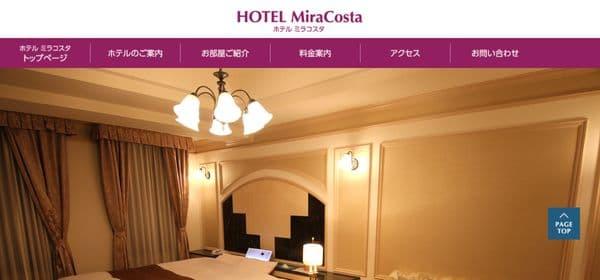 ホテル ミラコスタのスクリーンショット