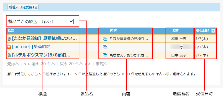 連携システムからの通知の画面の画像