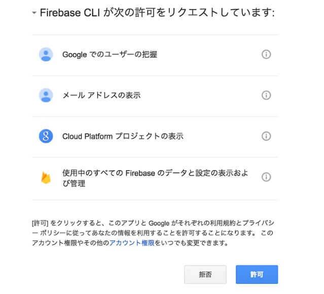 firebase-login