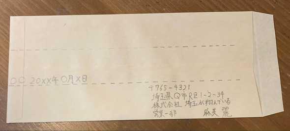 封筒横書き参考画像(ウラ面)