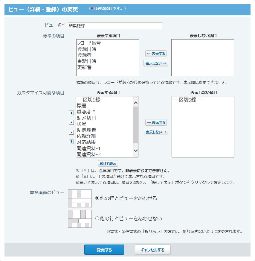 ビュー(詳細・登録)の設定画面の画像
