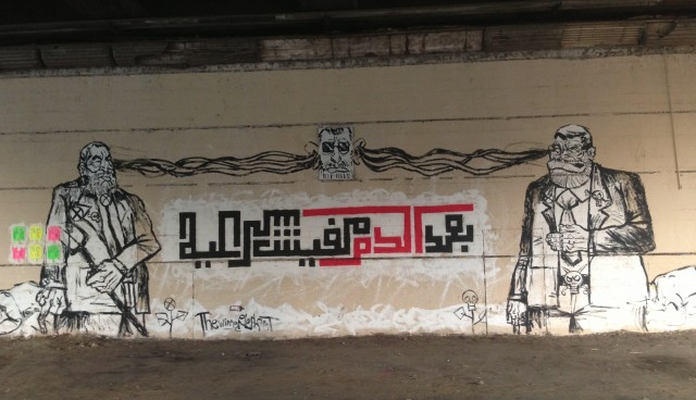 Figure 5. 'After Blood' mural. Photograph by Bahia Shehab (2013)