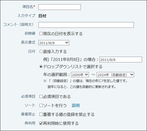 日付の設定画面例