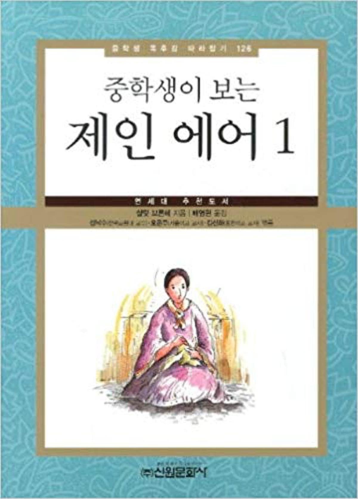 Jane Eyre (Korean edition)