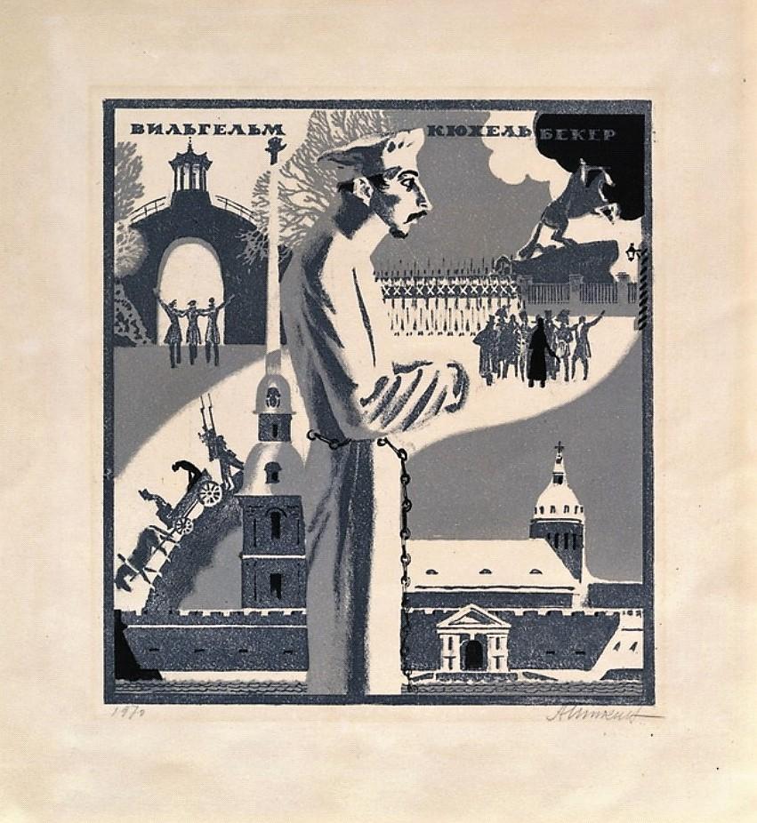 Вильгельм Кюхельбекер. Иллюстрация из собрания Всероссийского музея А. С. Пушкина