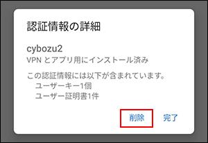認証情報のダイアログの画像