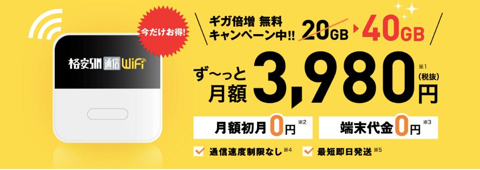 格安SIM通信Wifiのロゴ