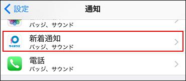新着通知の設定リンクが赤枠で囲まれた画像