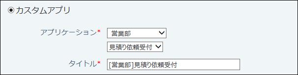 カスタムアプリの設定項目の画像