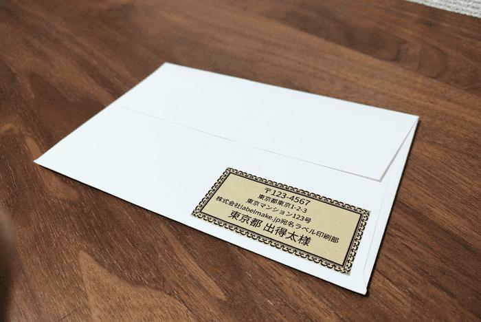 クラフトシール紙を使った宛名ラベル