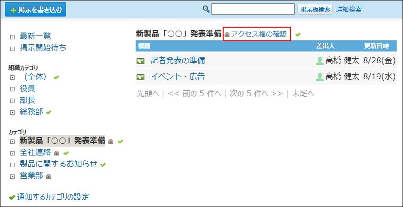 アクセス権の確認の操作リンクが赤枠で囲まれた画像