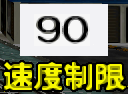 90 km/h Sign