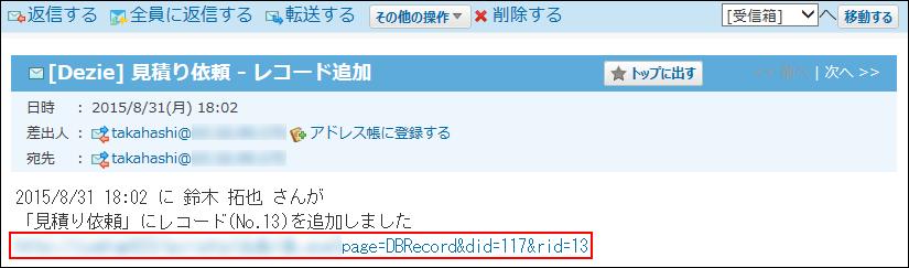 URLが赤枠で囲まれた画像