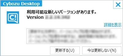 「利用可能な新しいバージョンがあります。」画面
