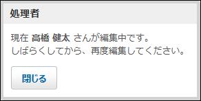 編集中のポップアップ画面