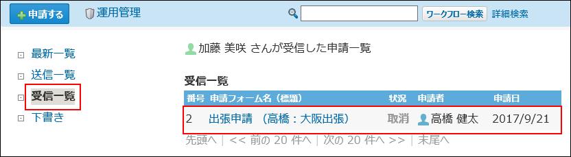 処理済みの申請が取り消された場合の画像