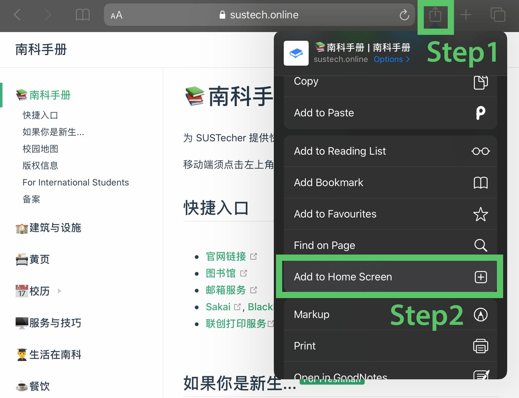 添加到主屏幕
