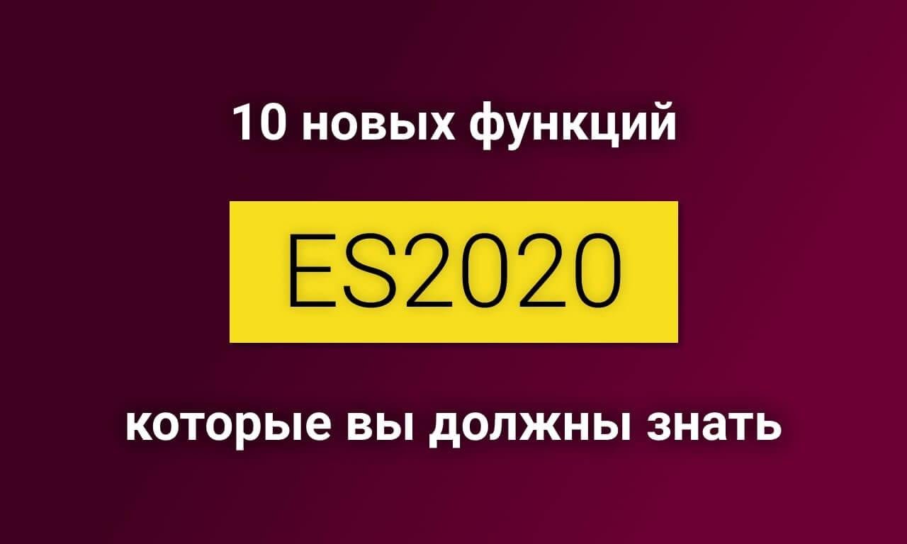 Изображение на обложке для 10 новых функций ES2020, которые вы должны знать