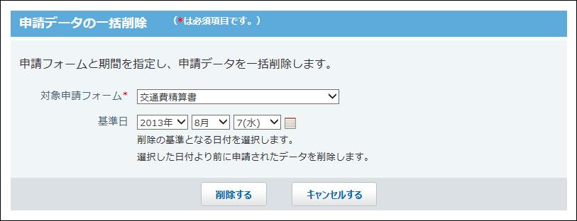 申請データの一括削除画面の画像