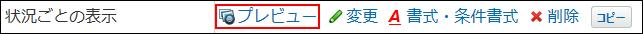 プレビューの操作リンクが赤枠で囲まれたの画像