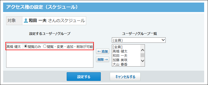 和田さんのスケジュールに対する高橋さんのアクセス権を編集している画像