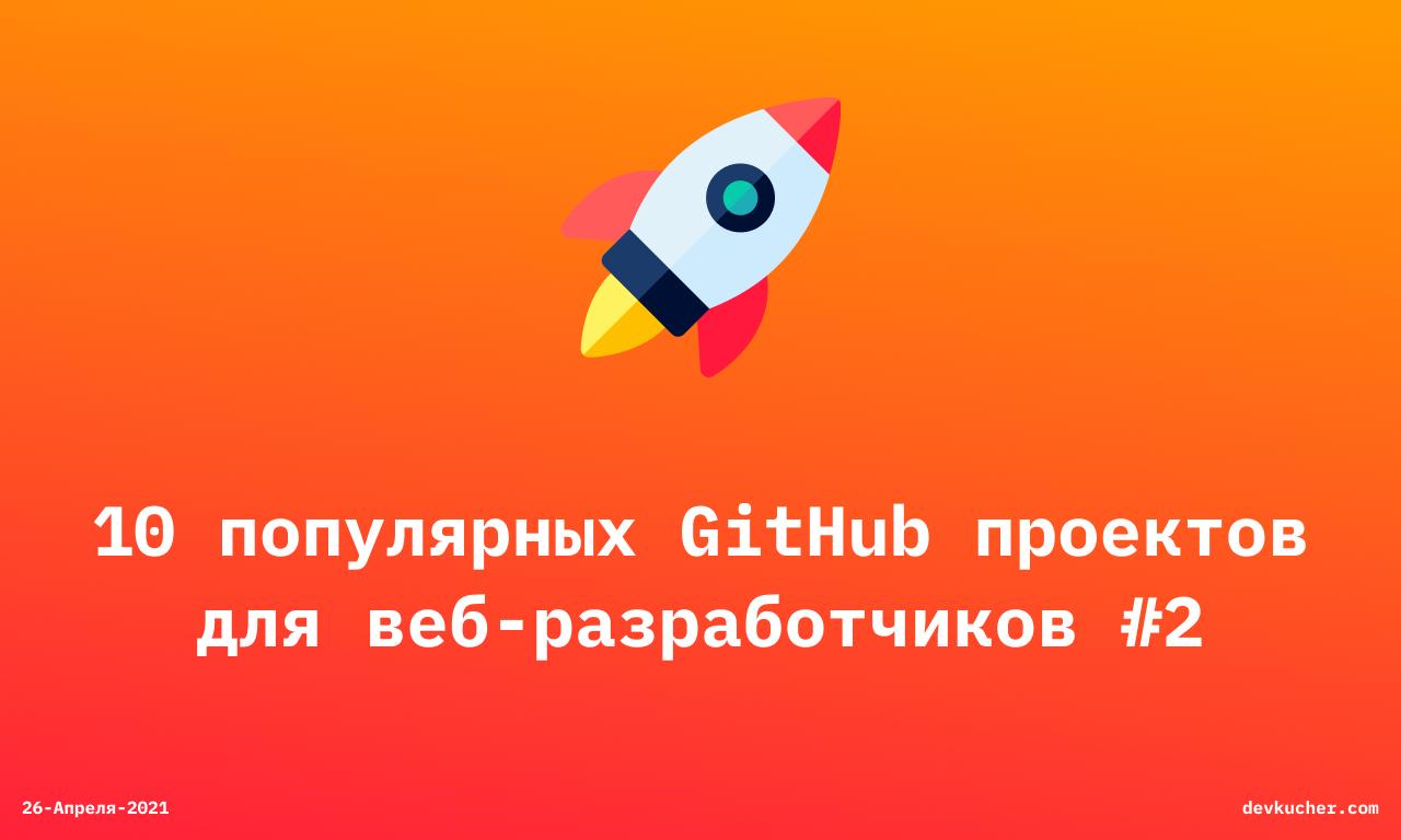Изображение на обложке для 🚀 10 популярных GitHub проектов для веб-разработчиков #2