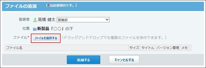 ファイルを選択するボタンが表示された画像