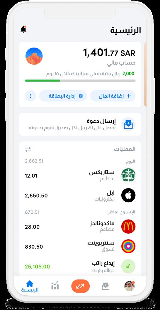 Tweeq app home screen