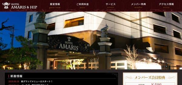HOTEL AMARIS&HIPのスクリーンショット