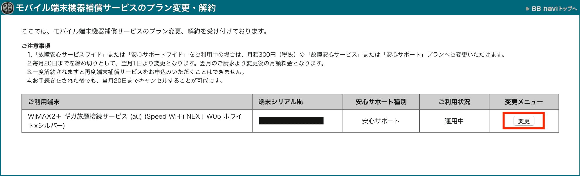 安心サポートオプションのページ