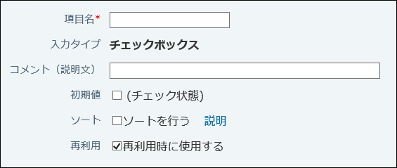 チェックボックスの設定画面例