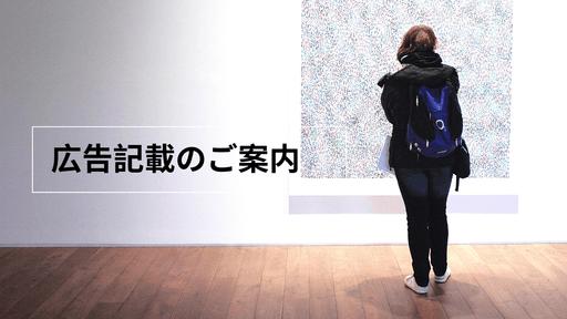 labelmake.jpへの広告記載のご案内のサムネイル