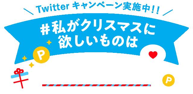 Twitterキャンペーン実施中!!私がクリスマスに欲しいものはキャンペーン参加方法