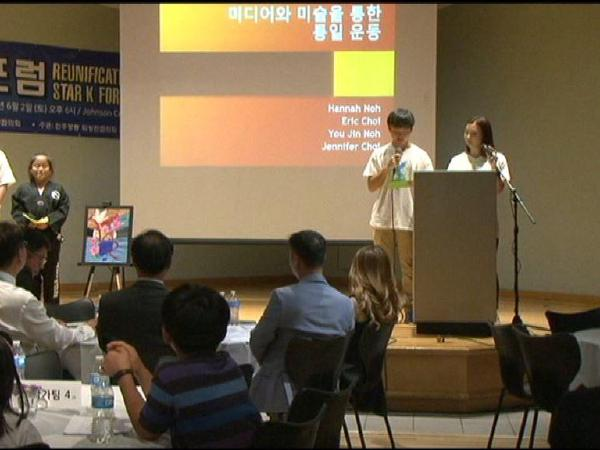 워싱턴평통, '통일스타 K 행사' 개최