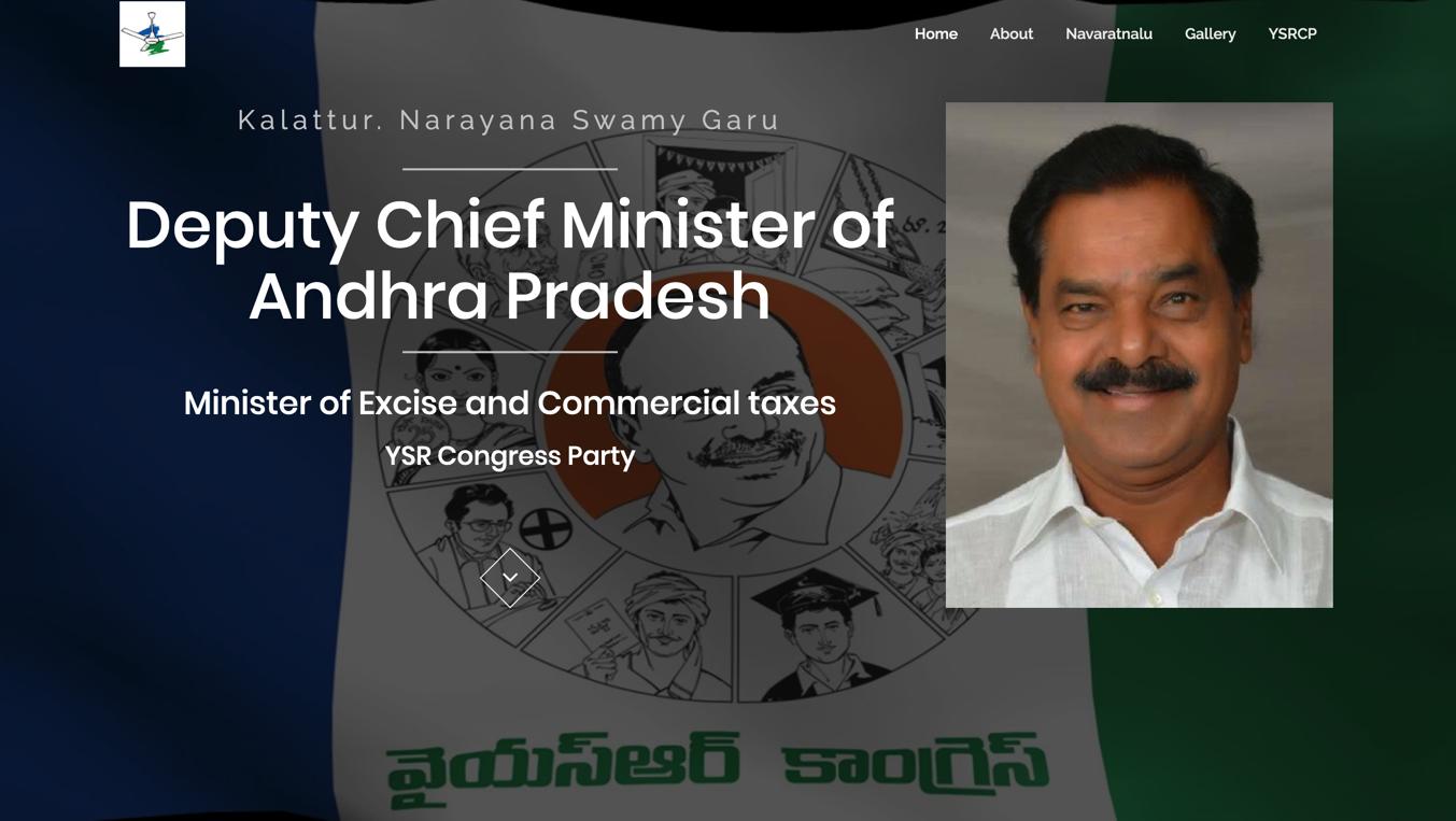 Deputy CM of AP